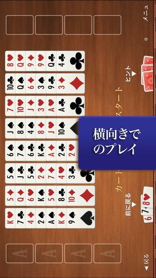「▻フリーセルソリティア +」のスクリーンショット 3枚目
