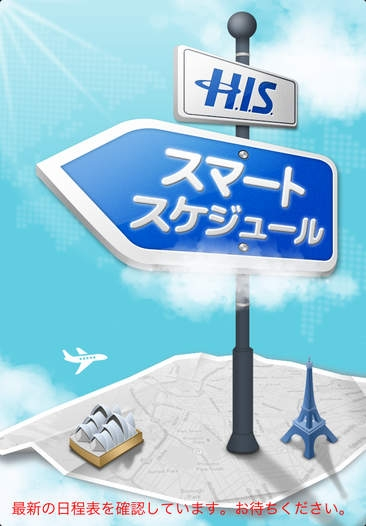 「H.I.S. スマートスケジュール」のスクリーンショット 1枚目