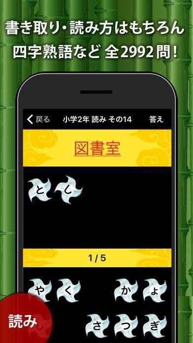 「小学生手書き漢字ドリルDX」のスクリーンショット 2枚目