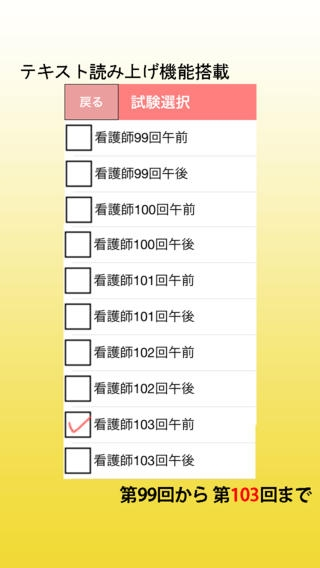 「kokucy看護師国家試験」のスクリーンショット 3枚目