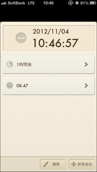 「Good Timer - シンプルなカウントダウン・アラーム」のスクリーンショット 3枚目