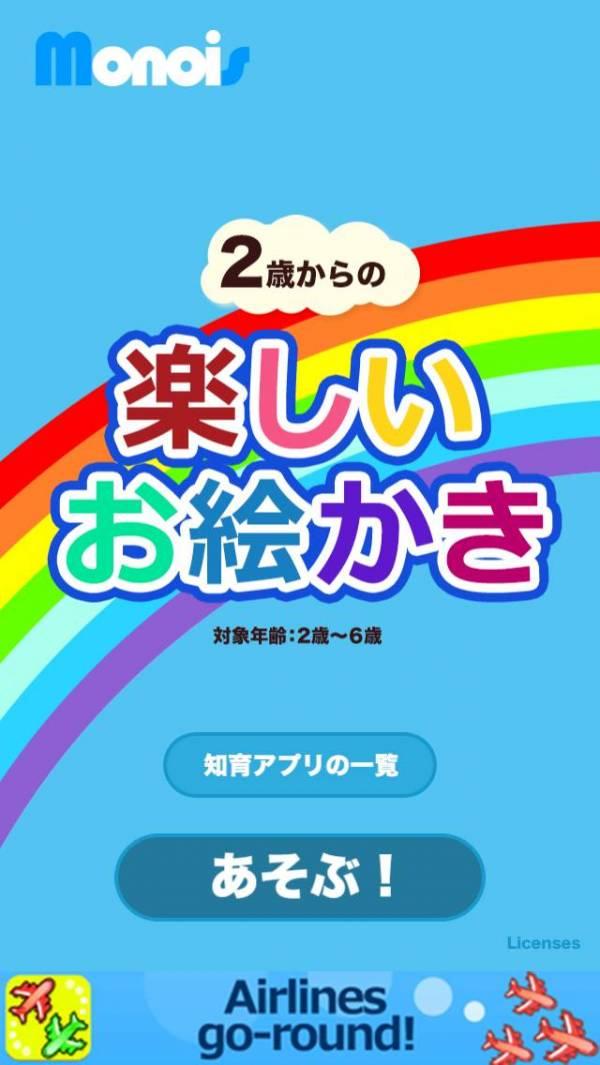 「楽しいお絵かき - 知育アプリで遊ぼう 子ども・幼児向け無料アプリ」のスクリーンショット 2枚目
