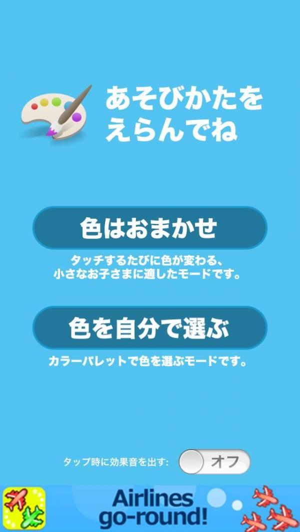 「楽しいお絵かき - 知育アプリで遊ぼう 子ども・幼児向け無料アプリ」のスクリーンショット 3枚目