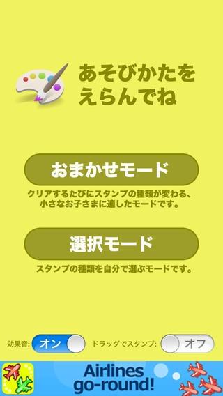 「楽しいスタンプ - 知育アプリで遊ぼう 子ども・幼児向け無料アプリ」のスクリーンショット 3枚目
