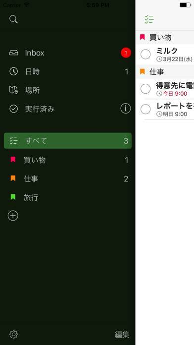 「domo Cue - Todo・タスク・リマインダ」のスクリーンショット 3枚目