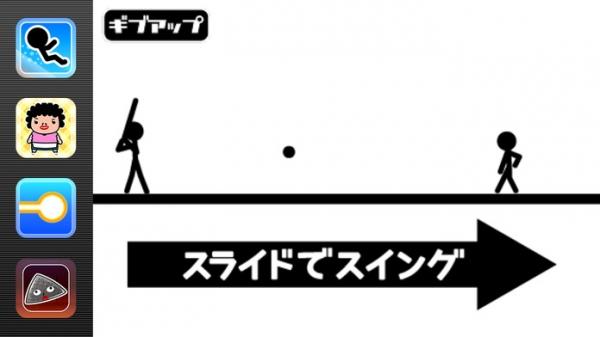 「魔球を打て!」のスクリーンショット 1枚目