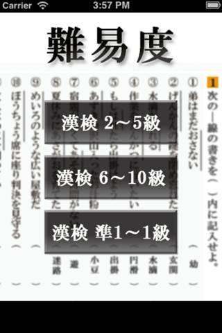 「漢字検定2」のスクリーンショット 2枚目