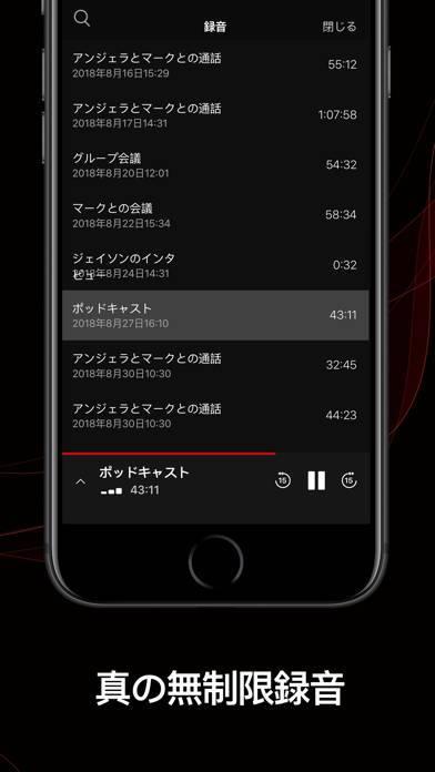 「TapeACall Pro: 通話録音」のスクリーンショット 2枚目