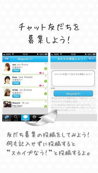 「スカイプなう! for Skype」のスクリーンショット 2枚目