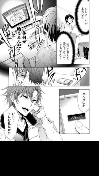 「サバンナゲーム(漫画無料)」のスクリーンショット 3枚目