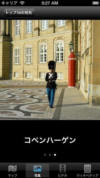 「デンマークの観光地ベスト10ー最高の観光地を紹介するトラベルガイド」のスクリーンショット 2枚目