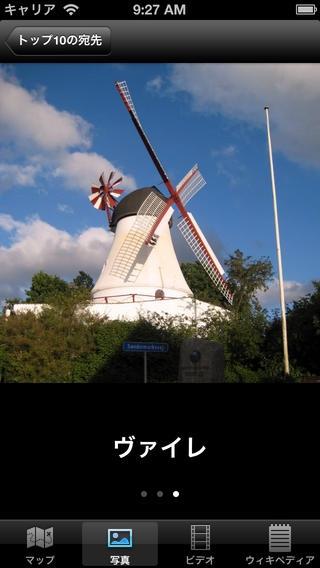「デンマークの観光地ベスト10ー最高の観光地を紹介するトラベルガイド」のスクリーンショット 3枚目