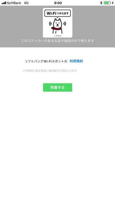 「ソフトバンクWi-Fiスポット」のスクリーンショット 1枚目