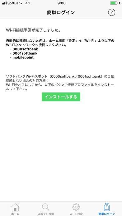 「ソフトバンクWi-Fiスポット」のスクリーンショット 3枚目