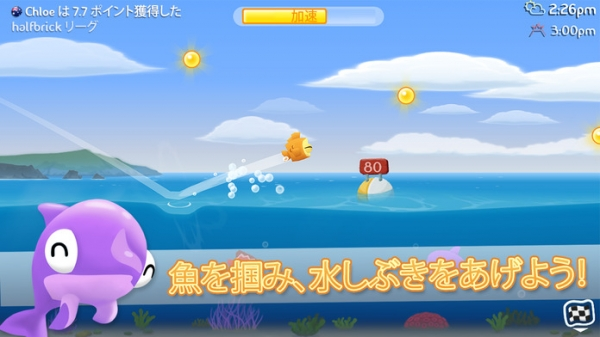 「Fish Out Of Water!」のスクリーンショット 2枚目