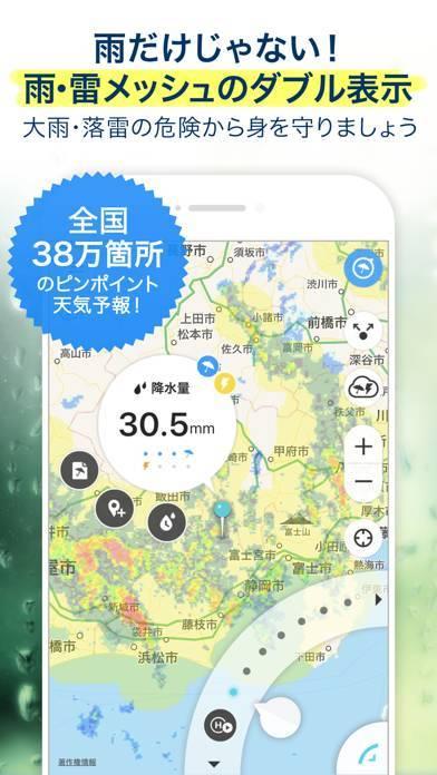 「雨マップ」のスクリーンショット 1枚目