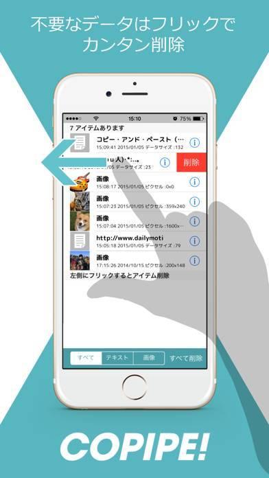 「コピペ! - Copipe! - 写真とテキストをクリップボードからコピー!」のスクリーンショット 3枚目