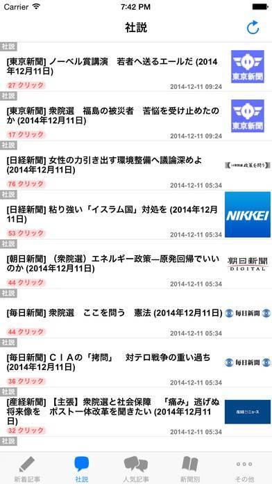 「電子新聞-全紙無料!iPhoneで手軽に読める新聞アプリ」のスクリーンショット 3枚目
