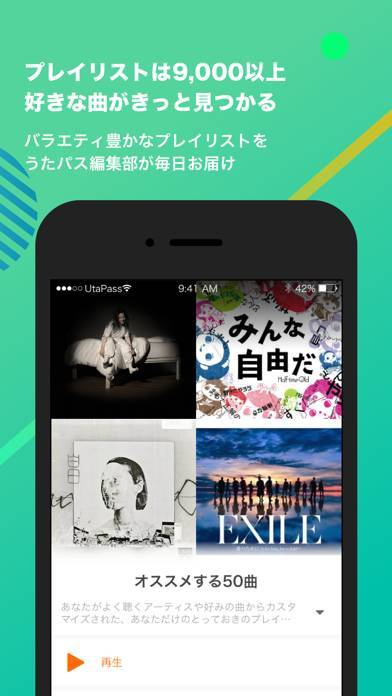 「うたパス-auの音楽アプリ|最新曲や懐メロ聴き放題」のスクリーンショット 3枚目