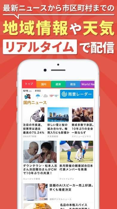 「スマートニュース」のスクリーンショット 1枚目