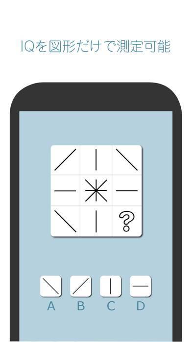 「IQ様 - 33問でIQがわかる」のスクリーンショット 2枚目
