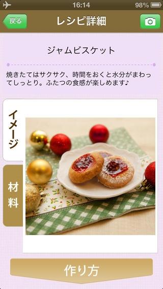 「本格派お菓子レシピ(信太康代)by Clipdish -ケーキもクッキーも簡単においしく作れる、本格手作りスイーツ-」のスクリーンショット 1枚目
