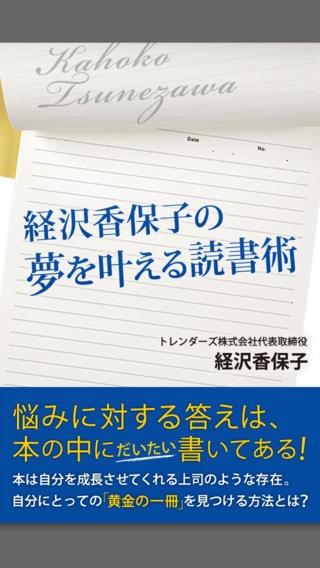 「夢を叶える読書術」のスクリーンショット 1枚目