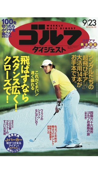 「週刊ゴルフダイジェスト」のスクリーンショット 1枚目