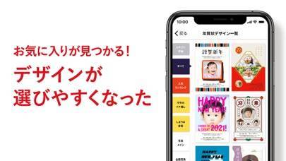 「年賀状2021 しまうま年賀状印刷アプリ」のスクリーンショット 2枚目