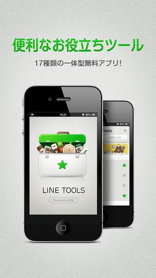 「LINE Tools 」のスクリーンショット 1枚目