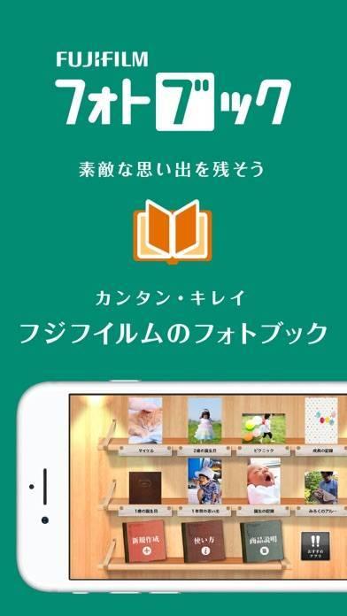 「フォトブック 作成アプリ「フォトブック簡単作成タイプ」」のスクリーンショット 1枚目