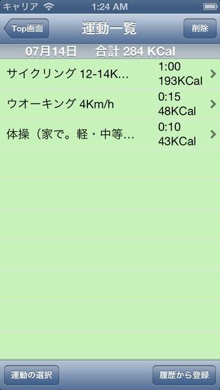 「健康ダイエットEx」のスクリーンショット 3枚目