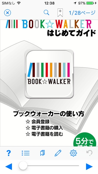 「BOOK WALKER (電子書籍)」のスクリーンショット 1枚目