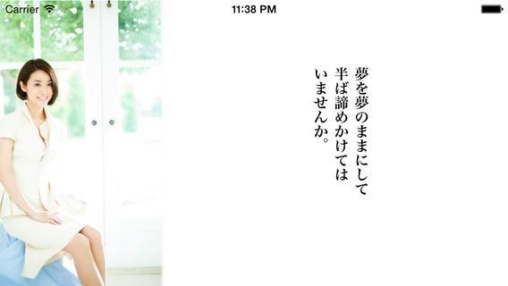 「人生が劇的に変わる『マインドの法則』格言集 メンタルトレーナー 久瑠あさ美」のスクリーンショット 3枚目