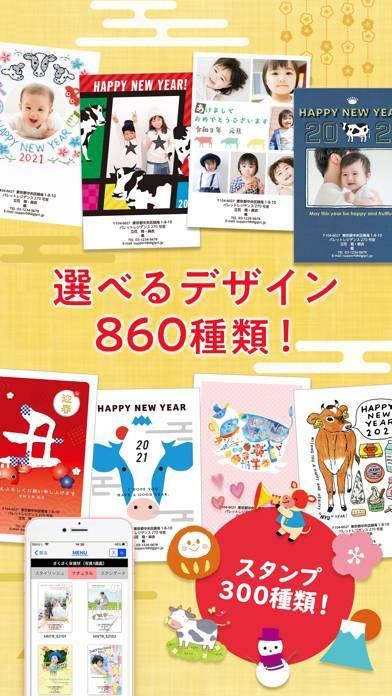 「年賀状 2021 デジプリ年賀状 - Digipri」のスクリーンショット 2枚目