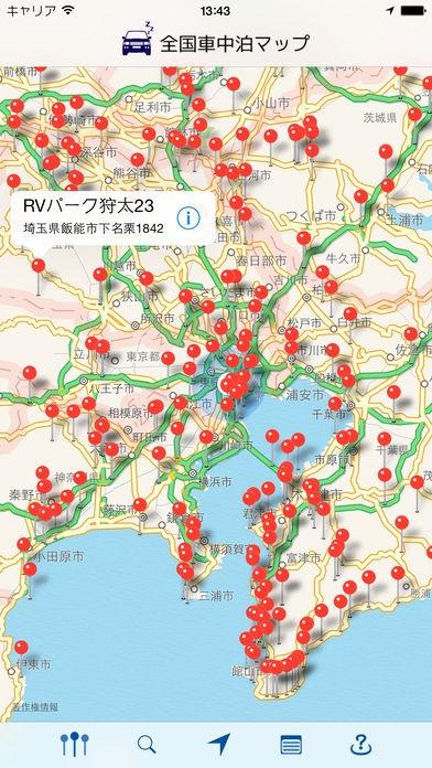 「全国車中泊マップ」のスクリーンショット 1枚目