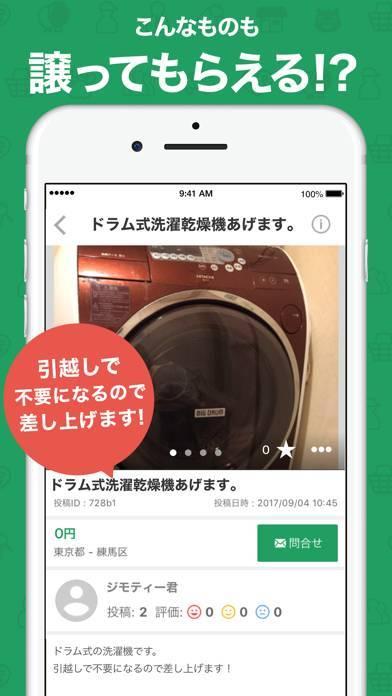 「地元の掲示板「ジモティー」」のスクリーンショット 2枚目