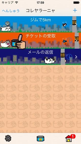 「コレヤラーニャ -猫が知らせるリマインダー-」のスクリーンショット 1枚目