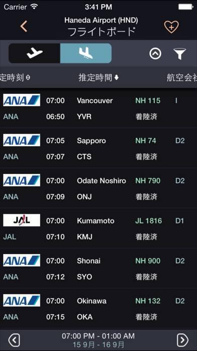 「Airline Flight  フライト状況追跡・到着便案内」のスクリーンショット 2枚目