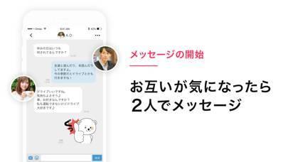 「マッチングアプリならOmiai - 婚活・恋活アプリ」のスクリーンショット 3枚目