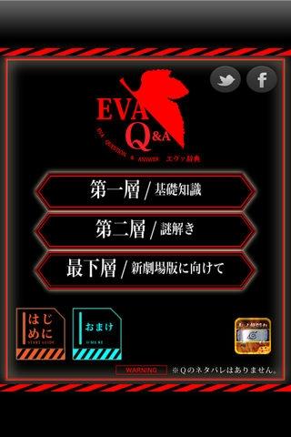 「エヴァQ&A」のスクリーンショット 1枚目