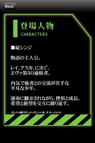 「エヴァQ&A」のスクリーンショット 3枚目