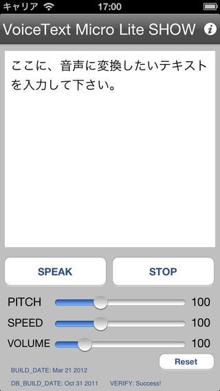 「VoiceText Micro Lite SHOW」のスクリーンショット 1枚目