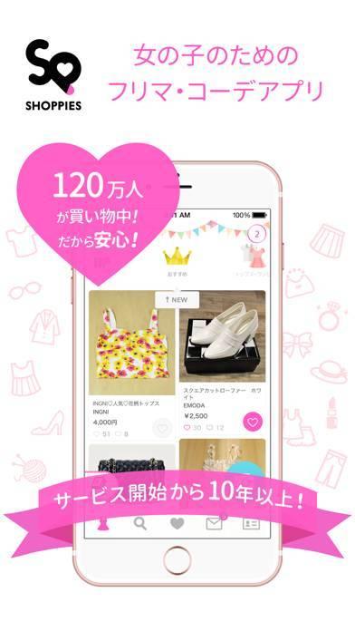 「SHOPPIES(ショッピーズ) - フリマアプリ」のスクリーンショット 1枚目