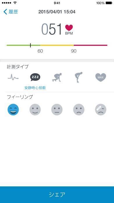 「Runtastic 心拍数(脈拍)を測るアプリ」のスクリーンショット 3枚目