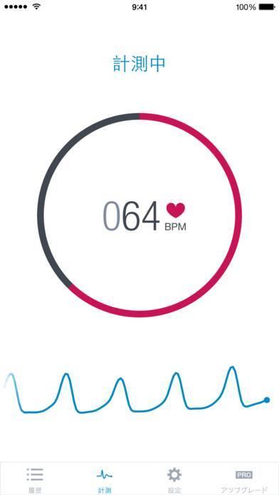「Runtastic 心拍数(脈拍)を測るアプリ」のスクリーンショット 1枚目