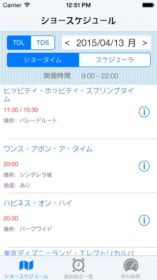 「Today+ for TDR」のスクリーンショット 1枚目