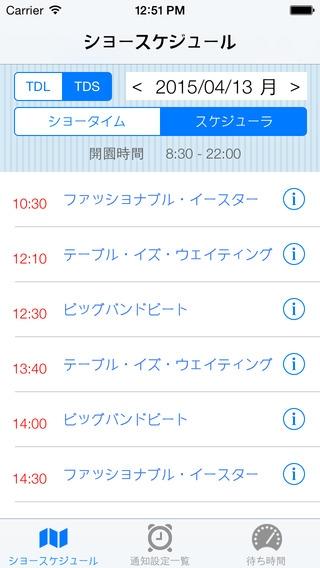 「Today+ for TDR」のスクリーンショット 2枚目