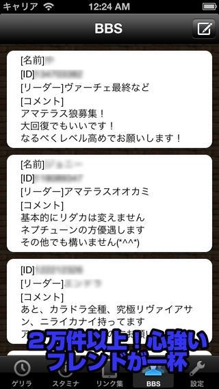 「メタドラアラーム&攻略 for パズドラ」のスクリーンショット 3枚目