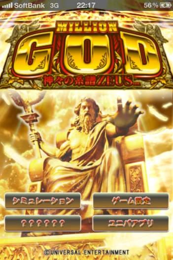 「ミリオンゴッド-神々の系譜-ZEUS ver.」のスクリーンショット 1枚目